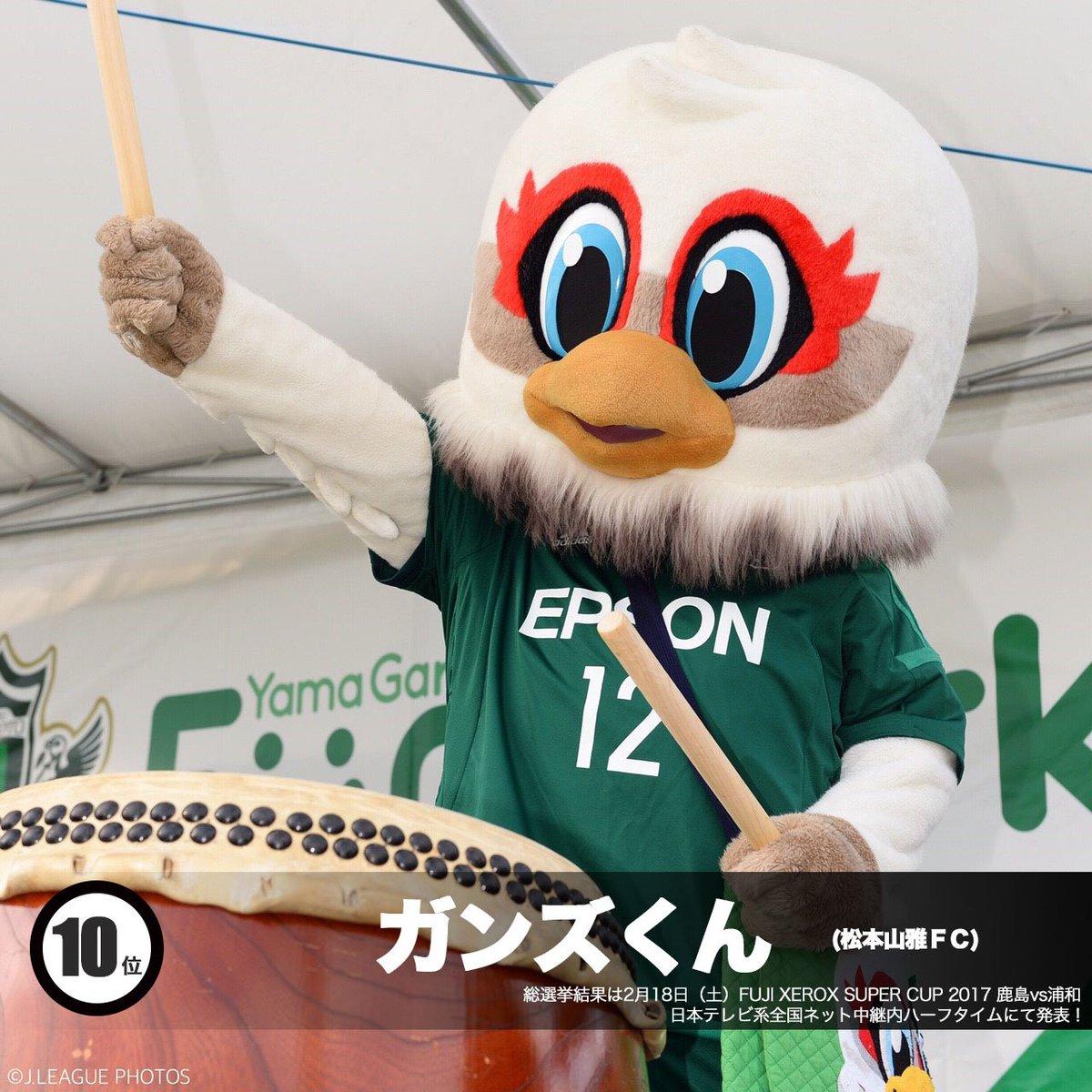 🏅#Jマスコット総選挙 結果発表🎖  🎖 10位:ガンズくん ⚽️ 松本山雅FC  #Jリーグ開幕 …