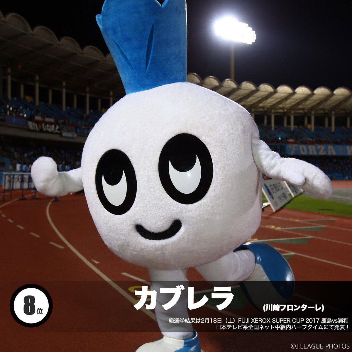 🏅#Jマスコット総選挙 結果発表🎖  🎖 8位:カブレラ ⚽️ 川崎フロンターレ  #Jリーグ開幕 …