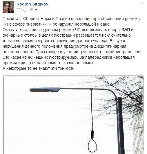 Порошенко ввел в действие решение СНБО о неотложных мерах по нейтрализации угроз энергбезопасности Украины - Цензор.НЕТ 9440