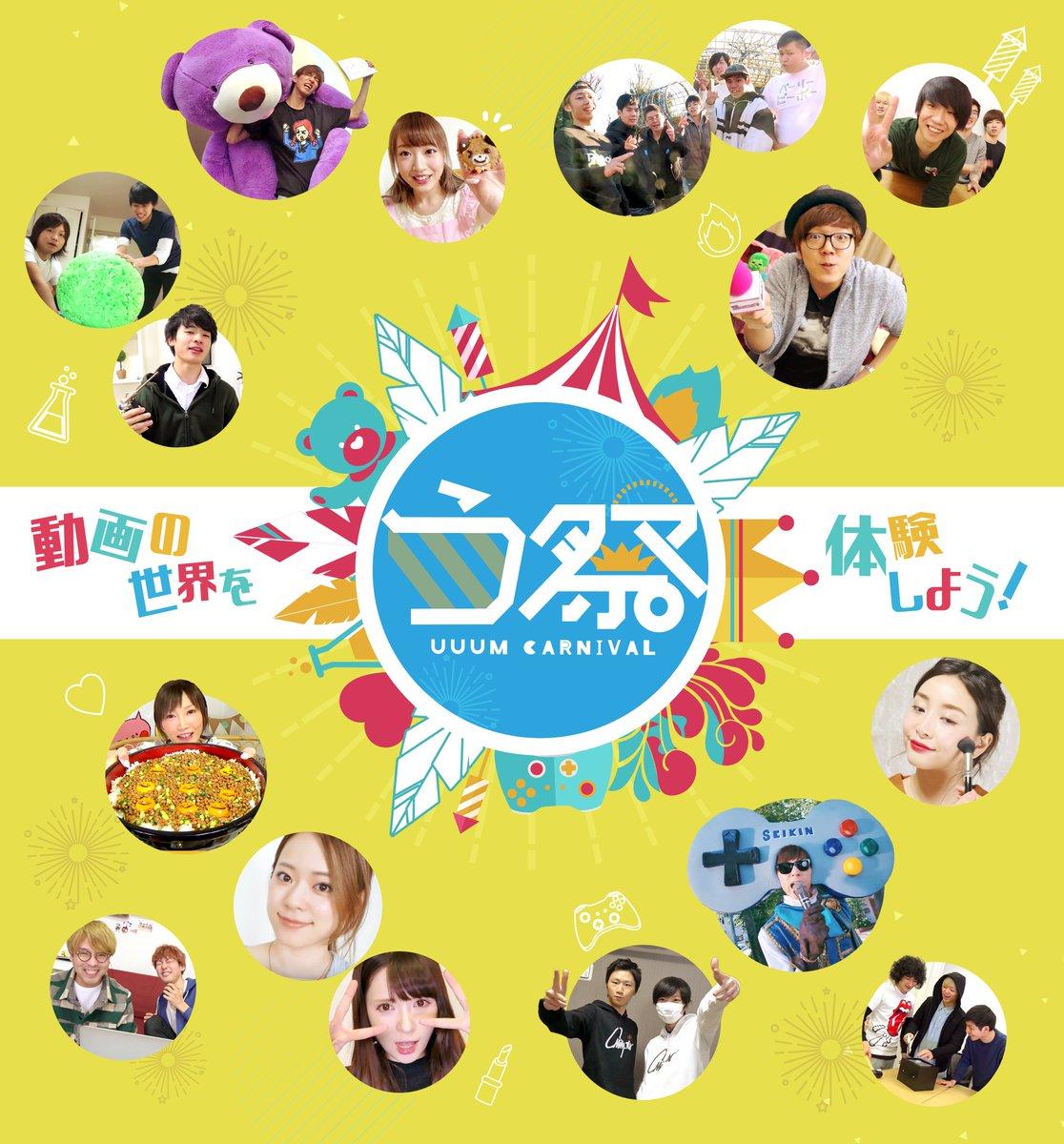 「う祭 ~UUUM CARNIVAL~ 2017春」が2017年4月8日、9日開催決定! オフィシャ…