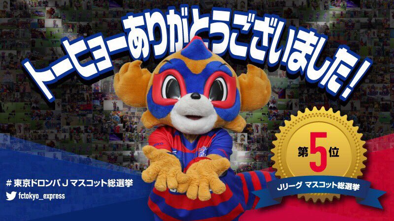 東京ドロンパjマスコット総選挙 ...