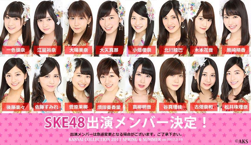 関西コレクション2017S/S AKB48の姉妹グループ名古屋・栄を活動拠点とするSKE48が出演決…