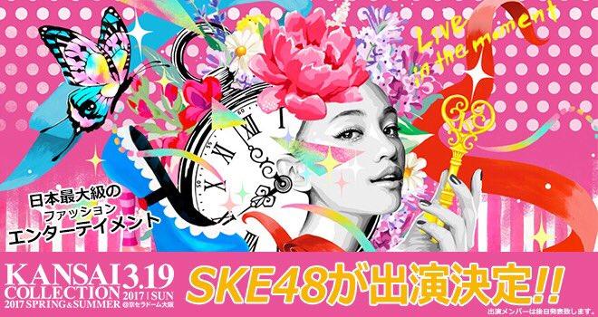 3月19日 #関西コレクション さんの出演メンバーをご案内させていただきます。 kansai-col…