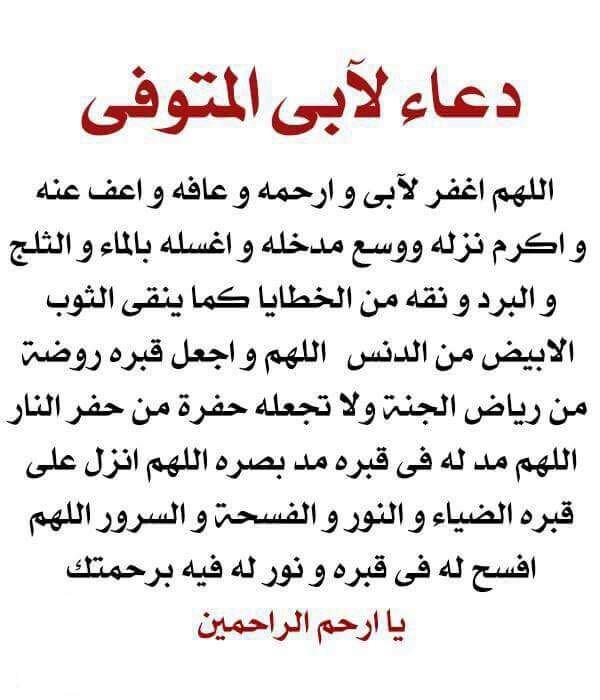Hafid Derradji حفيظ دراجي On Twitter دعاء لابي المتوفى ولكل الآباء والمهات في هذه الجمعة المباركة يا رب