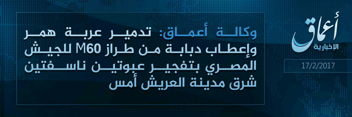 Egypt: ISIS claims 2 IED detonations destroying a Humvee and damaging an M-60 tank yesterday in El-Arish, North Sinai