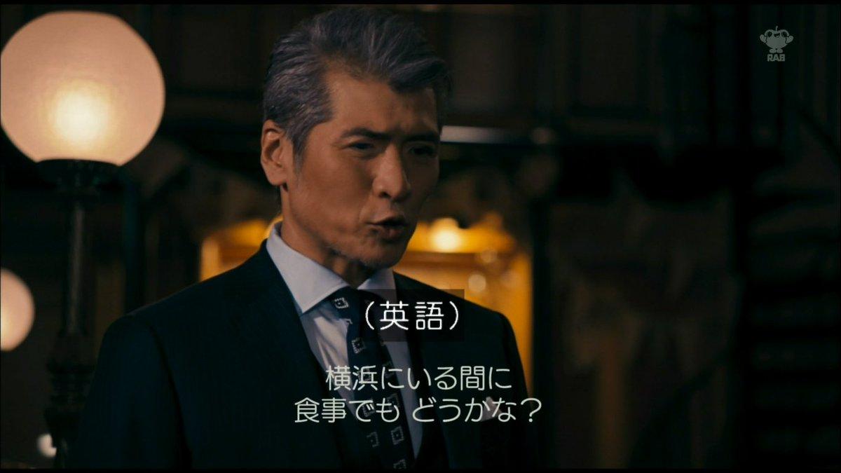 舘 ひろし 英語