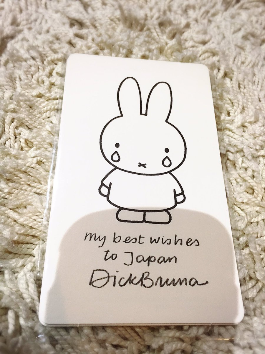 東日本大震災の時に、日本に、子供に寄せてくれたイラストですね、、ブルーナ展で絵葉書も買いました。物心ついた頃から守ってくれていたんだなと失ってから改めて。安らかにお休みください。 https://t.co/cxlHBfmICN