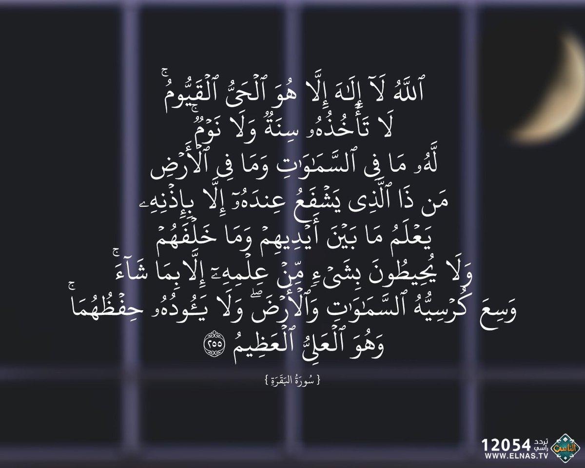 قناة الناس No Twitter الل ه ل ا إ ل ه إ ل ا ه و ال ح ي ال ق ي وم ل ا ت أ خ ذ ه س ن ة و ل ا ن و م ل ه