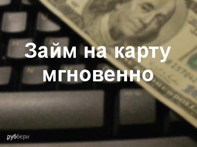 руббери займ онлайн gett такси официальный сайт личный кабинет водителя