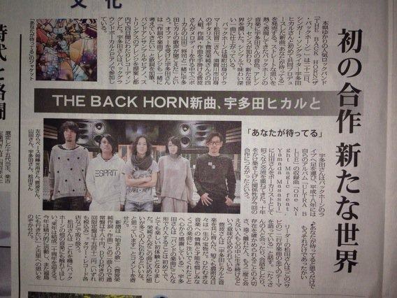 THE BACK HORN新曲、宇多田ヒカルと!『あなたが待ってる』