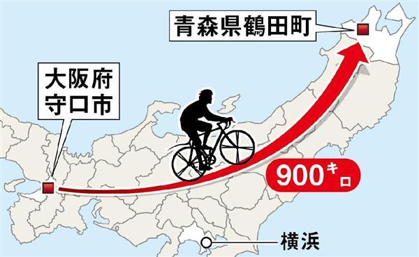 大阪で盗んだロードバイクで青森に移動…その距離900キロ 「3日間食わず」 横浜の家出少年を逮捕 https://t.co/IRxL5PW6lA