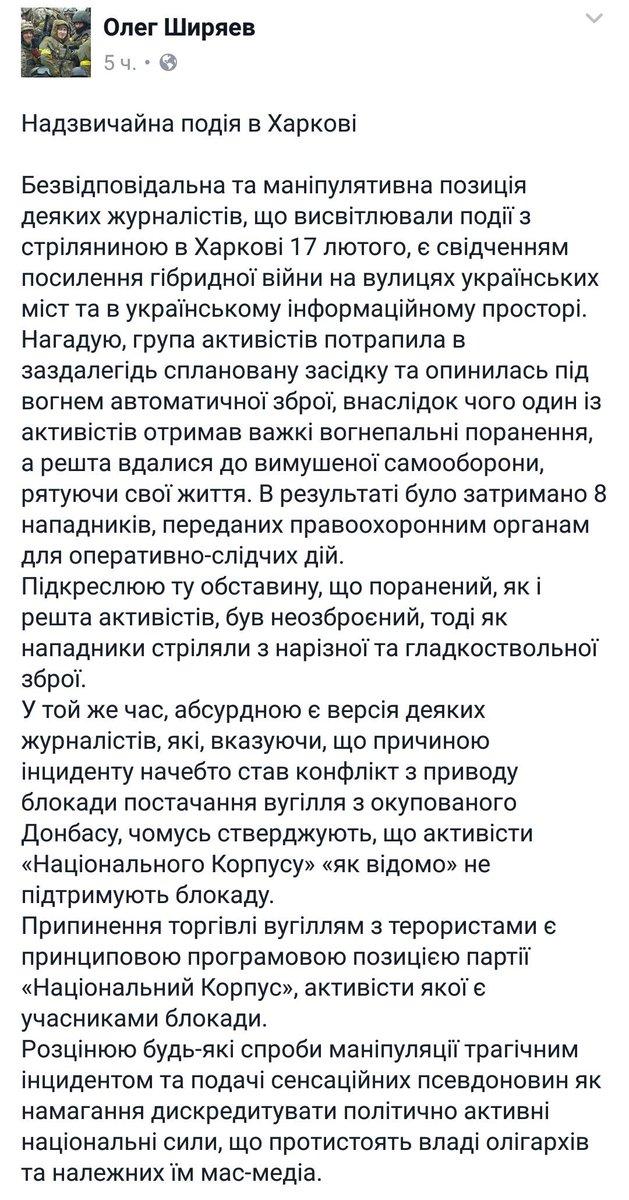 Стрельба в Харькове: один человек ранен, девять - задержаны, - Нацполиция - Цензор.НЕТ 5219