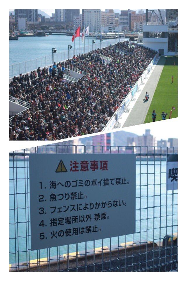 スタジアムでの禁止事項に「魚釣り」。これは日本初。いやいや世界初!? は? #ミクニワールドスタジアム北九州 #ミクスタ  #新スタ #北九州 https://t.co/RUTIckeFTn