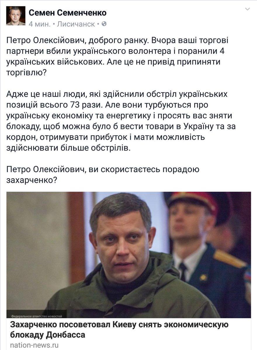 За сутки ранены четверо украинских воинов, боевики 73 раза обстреляли наши позиции, - штаб АТО - Цензор.НЕТ 1725