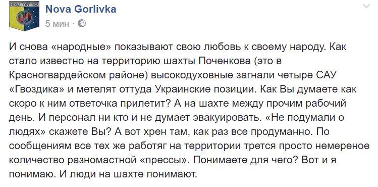 Боевики 105 раз за сутки обстреляли позиции ВСУ, 9 воинов ранены, - штаб АТО - Цензор.НЕТ 3760