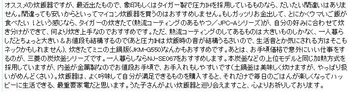 超有益炊飯器情報いただいたので共有します!!!!間違ってもオススメできない5000円のマイコン炊飯器を使っていたうたピースより。