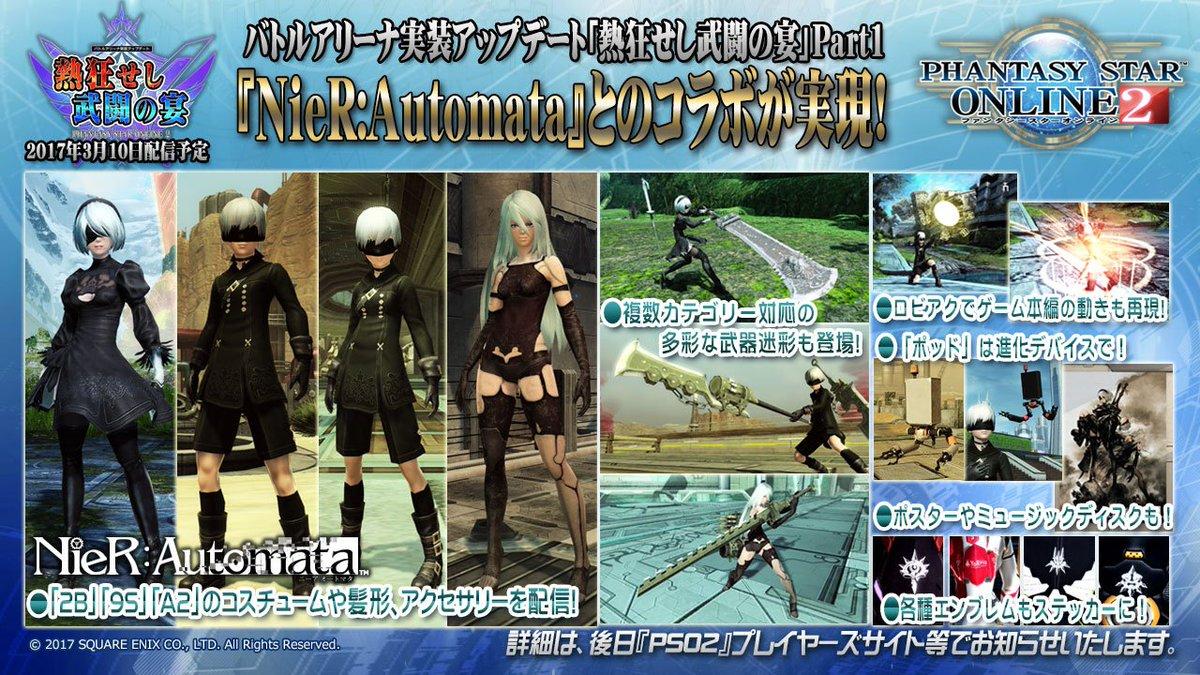 『PSO2』×『NieR:Automata』コラボ、3/10(金)より配信開始!「2B」「9S」「A2」のコスチュームやロビアク、武器迷彩など