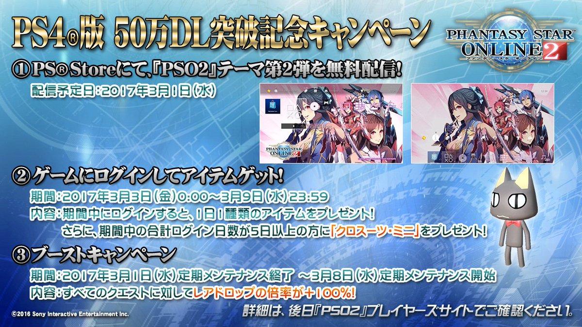 """PS4""版50万DL突破記念キャンペーン"
