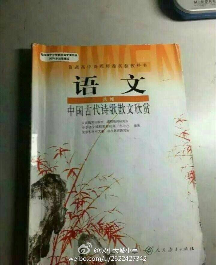 """けろっと on Twitter: """"中国教育..."""