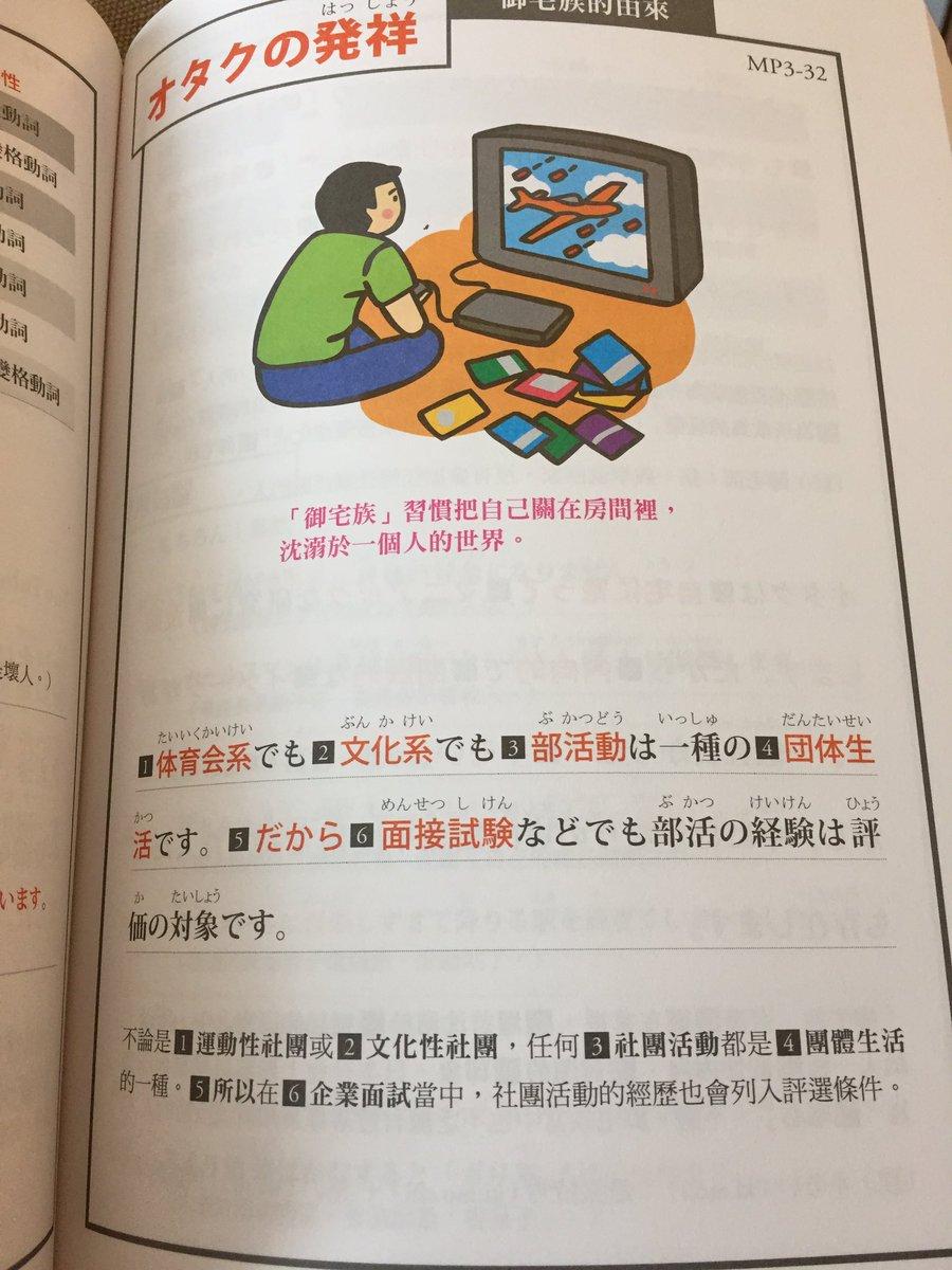 台北で買った日本語の教科書が度直球にオタクの心を破壊していく文章で辛い。 pic.twitter.com/cqOWykhHeT