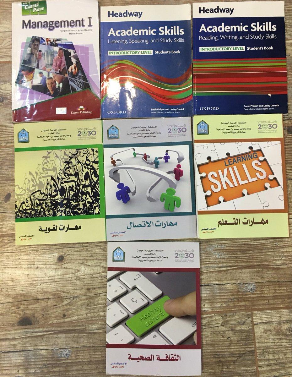 كتب جامعة الامام Book Imamu Twitter