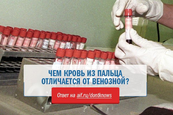 Чем отличается кровь из пальца и вены