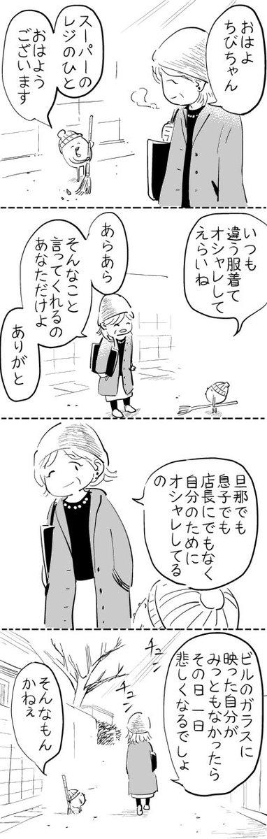 オシャレ #はぐちさん