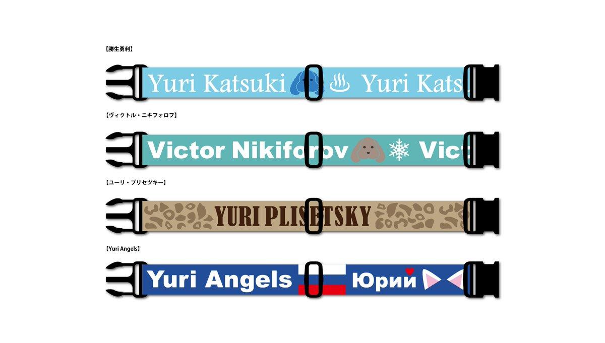 【新商品】ユーリ!!! on ICE【これコンベルト】勝生勇利、ヴィクトル・ニキフォロフ、ユーリ・プ…