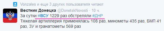 Следком РФ открыл очередное уголовное дело против украинских военных - Цензор.НЕТ 6576