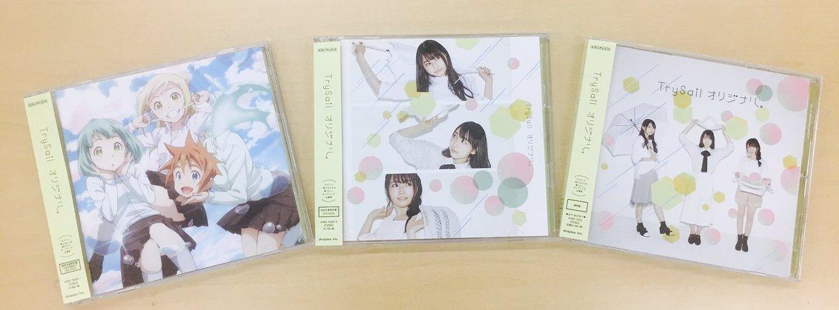 TrySail 5thシングル「オリジナル。」いよいよ明日発売です! CD3形態を並べてパシャリ。ブ…