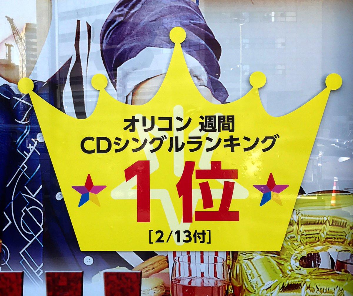ポニキャ本社のA.B.C-Z Reboot!!!に王冠が~…!!!泣。王冠にもReboot!!!マー…