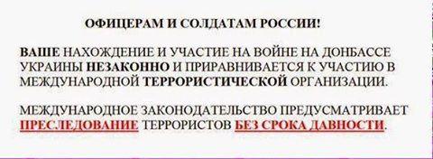 Следком РФ открыл очередное уголовное дело против украинских военных - Цензор.НЕТ 7563