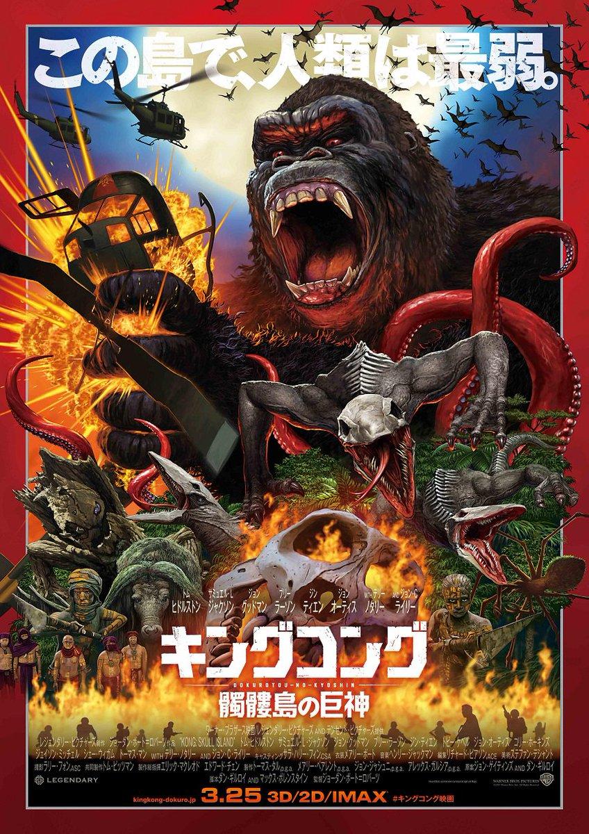そしてなんと、『#キングコング:髑髏島の巨神』の日本版ポスターがここで公開!! 怪獣絵師・開田裕治さ…