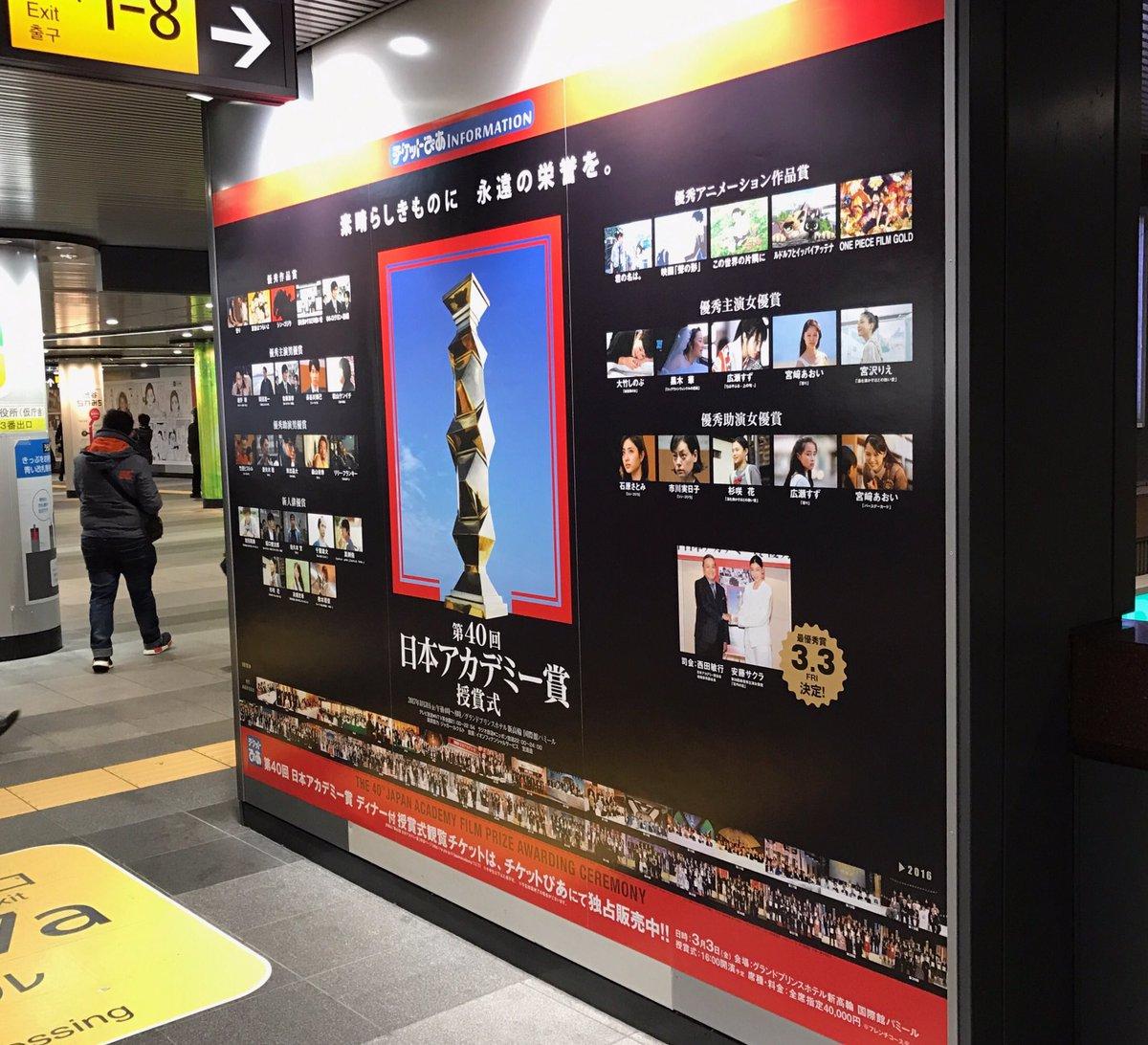 昨日から渋谷駅、東急田園都市線・メトロ半蔵門線の改札前にポスター掲出してます。第40回の節目にあたり…