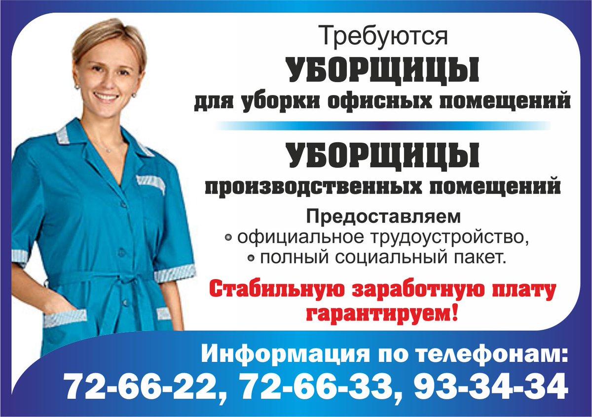 вакансии уборщицы утро-вечер в москве зайти