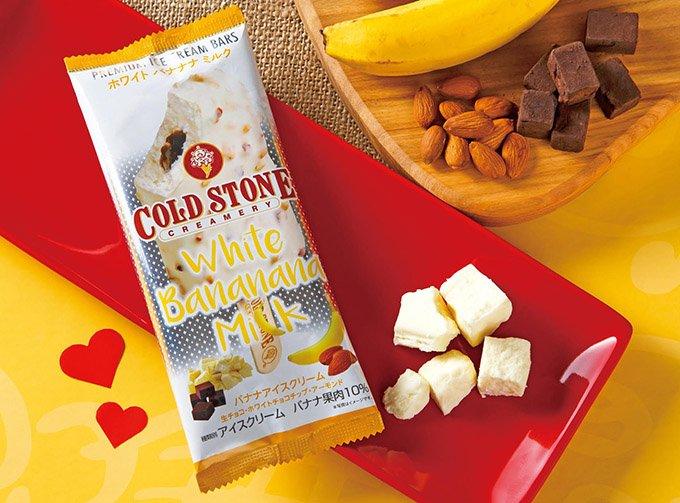コールドストーンのアイスバーに新作「ホワイト バナナナ ミルク」全国のセブンで発売 fashion-…