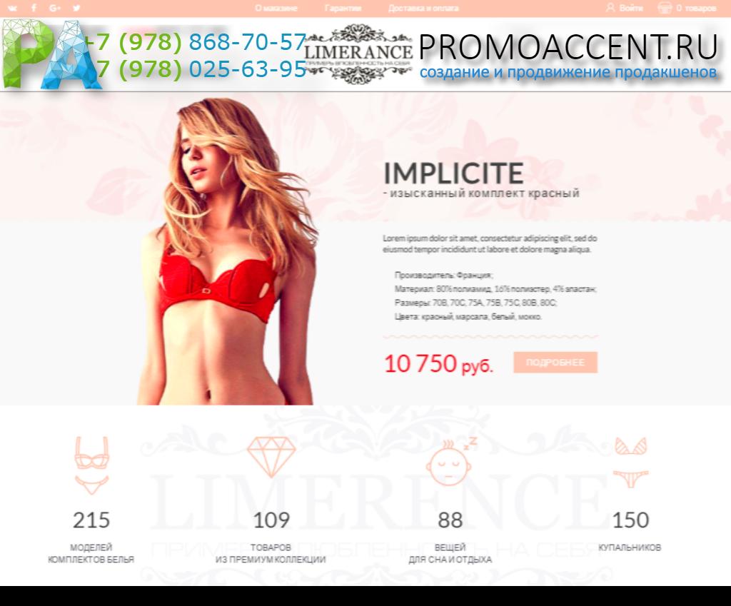 интернет магазин женского белья по низким ценам с бесплатной доставкой