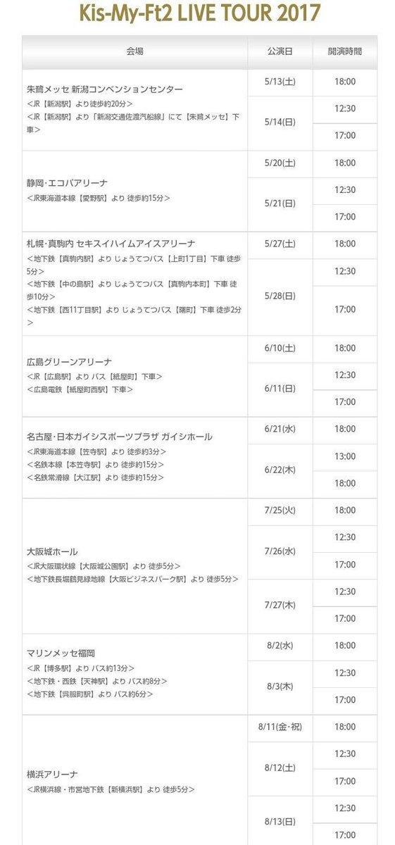 キスマイのアリーナツアー「Kis-My-Ft2 LIVE TOUR 2017」開催決定!8会場28公…