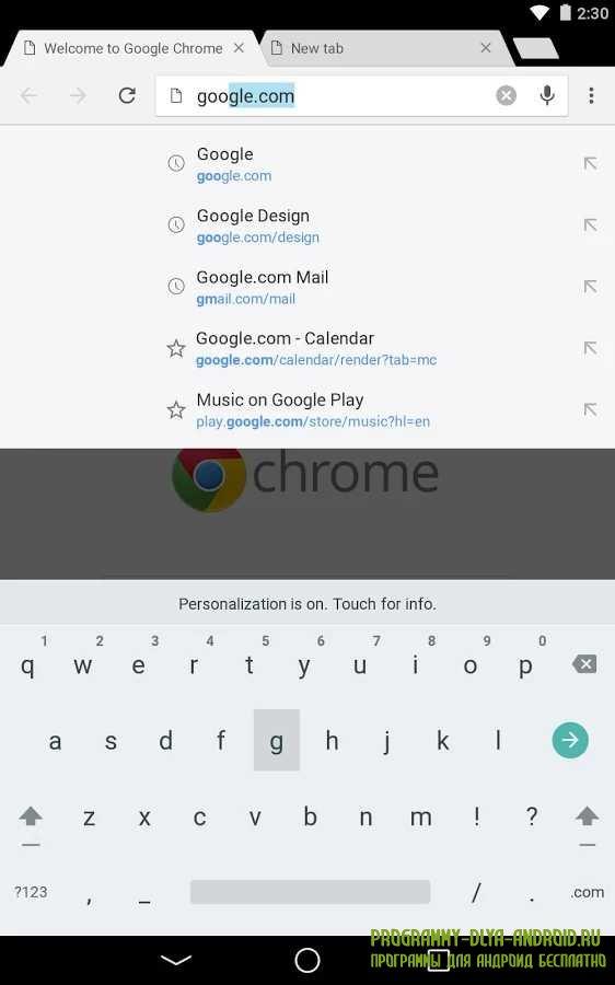 Chrome для андроид скачать