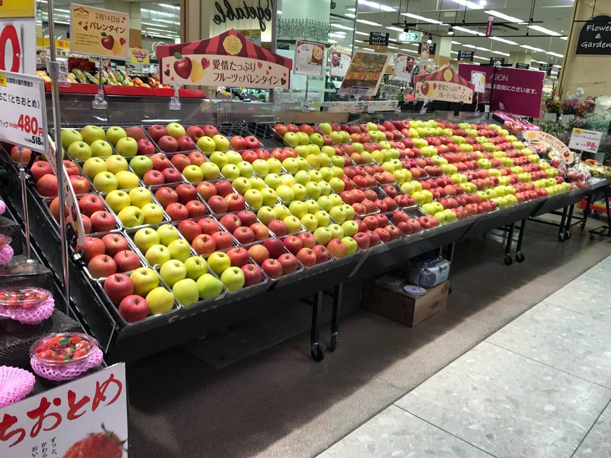 イオン秋田中央店のリンゴ文字🍏🍎