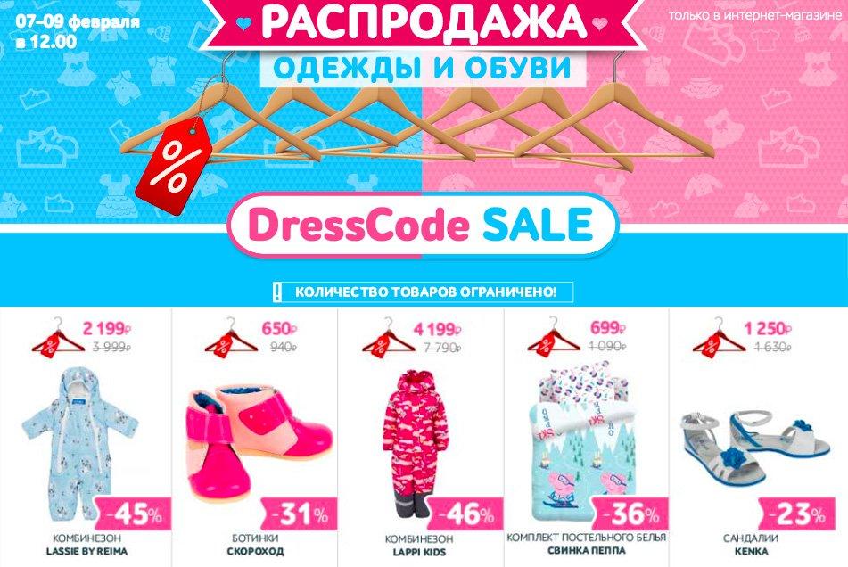 распродажа обуви в интернет магазине дешево где выбрать обувь недорого в