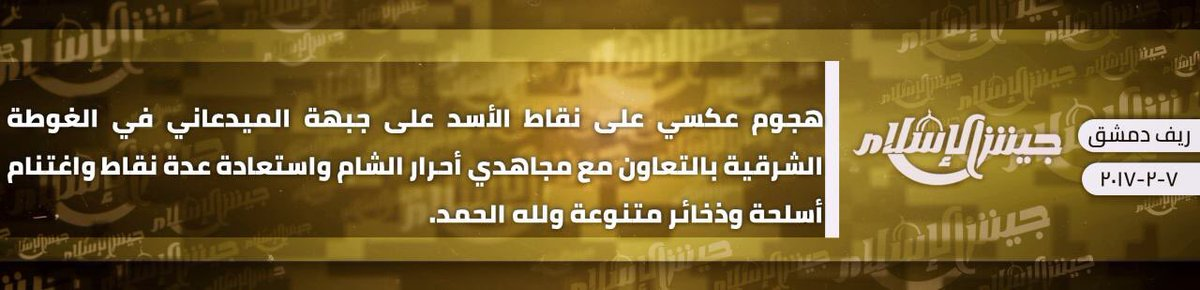 """اخر الاخبار والمستجدات جمعة """" لامكان للقاعدة في سورية """" 3-2 - صفحة 11 C4DLA7EWIAAXZvp"""