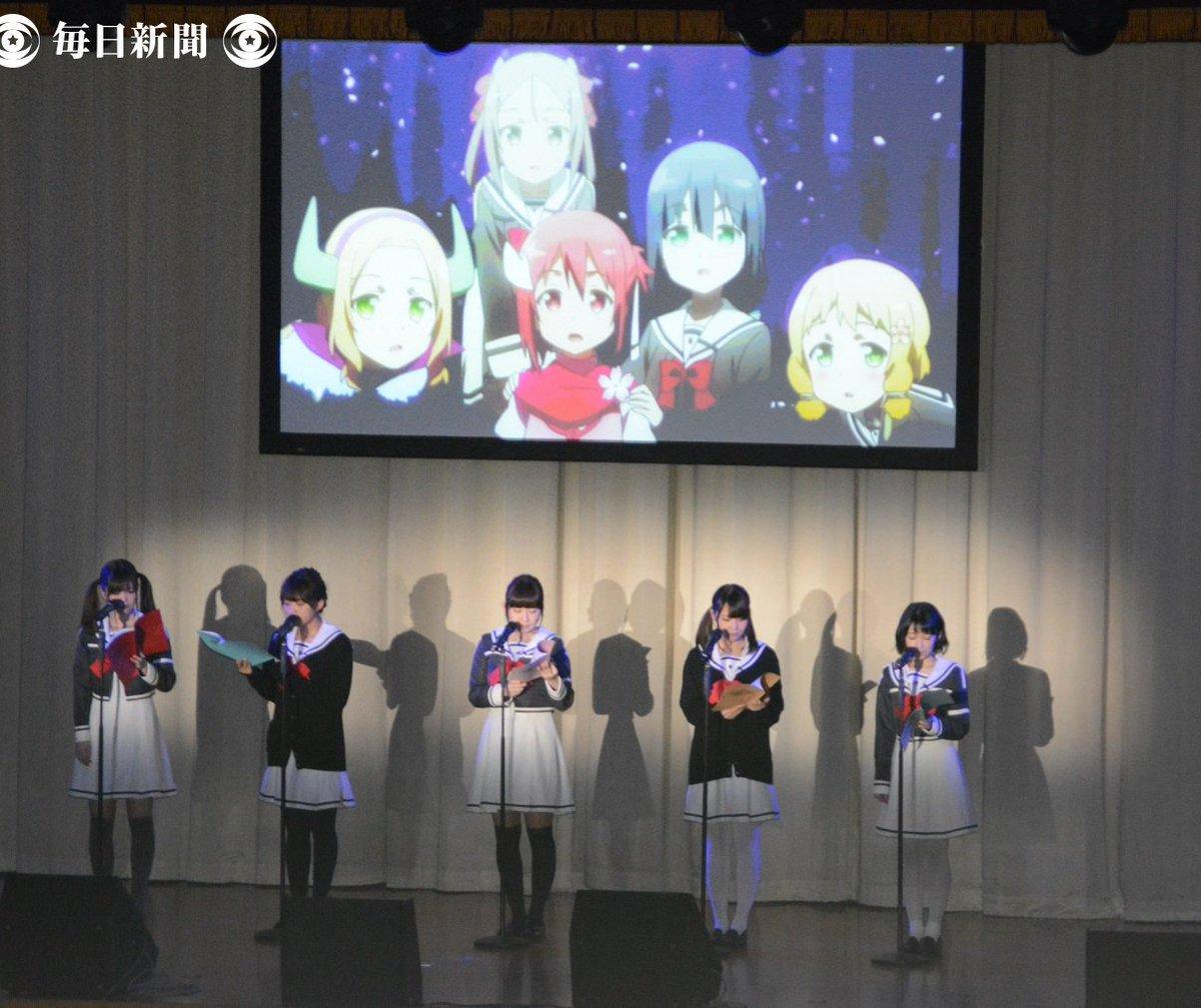 「#結城友奈は勇者である」の声優さん5人を招いた「#讃州中学文化祭in観音寺市」.。トークショーでは…