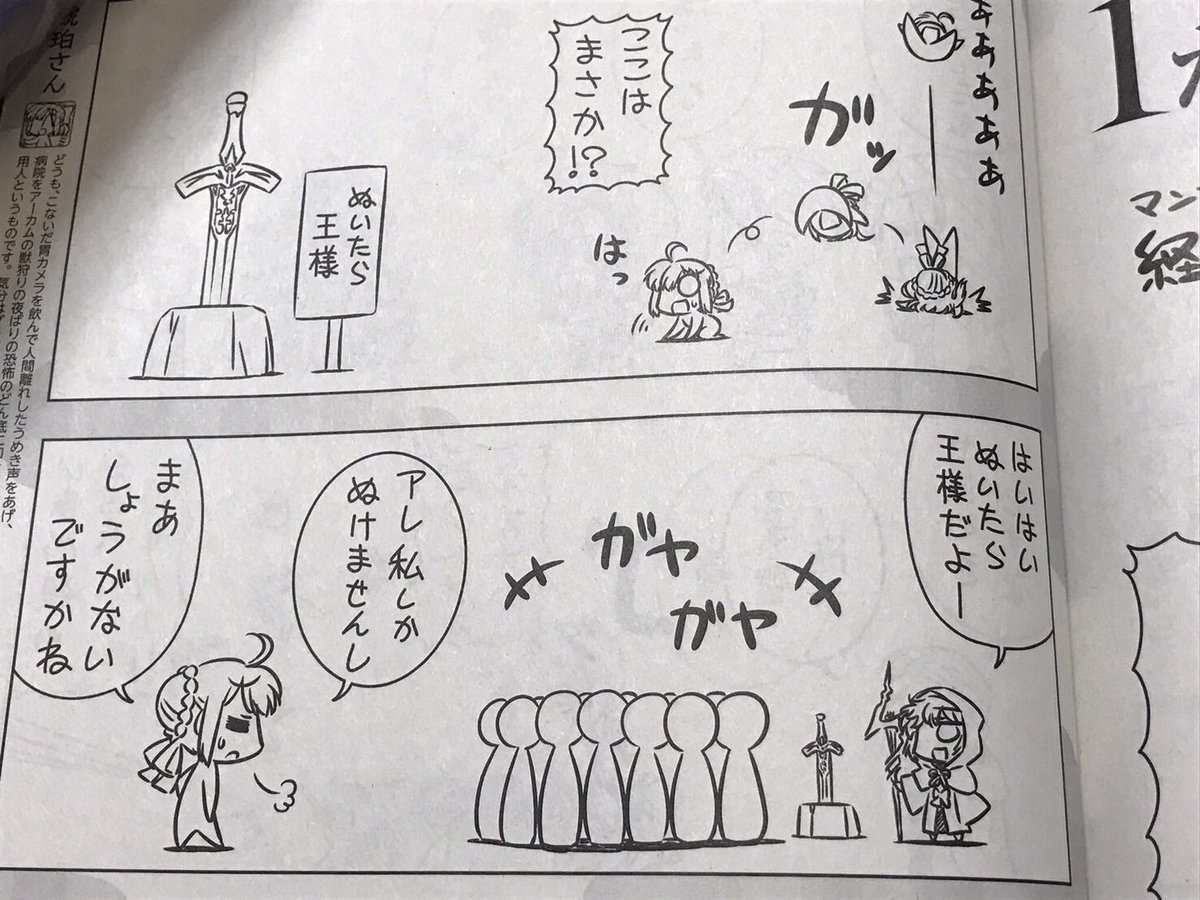 「「来いよ武内!!!」」  >>>ヒロインXオルタ(狂)<<< …