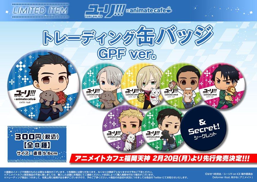 【ユーリ!!! on ICE×アニメイトカフェ福岡天神】「GPF ver.」のグッズの先行発売決定!…