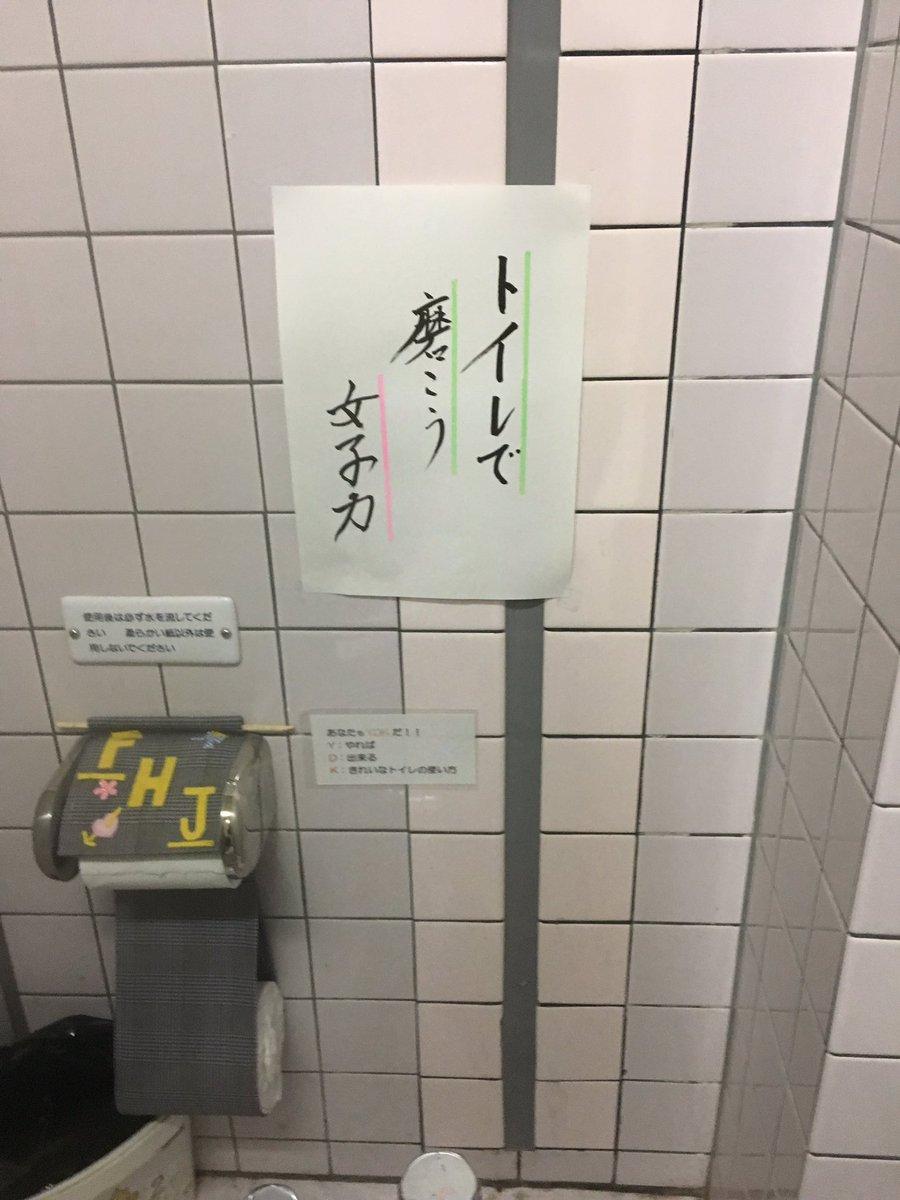 女子トイレの使い方悪すぎて張り紙貼ってあるけどグレードアップしててさ、なんか説得力ある…。。