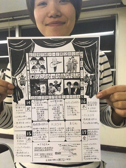 """つかめ ひろ美@呑み屋のマリさん på Twitter: """"劇団東京蝉ヌード・次回 ..."""