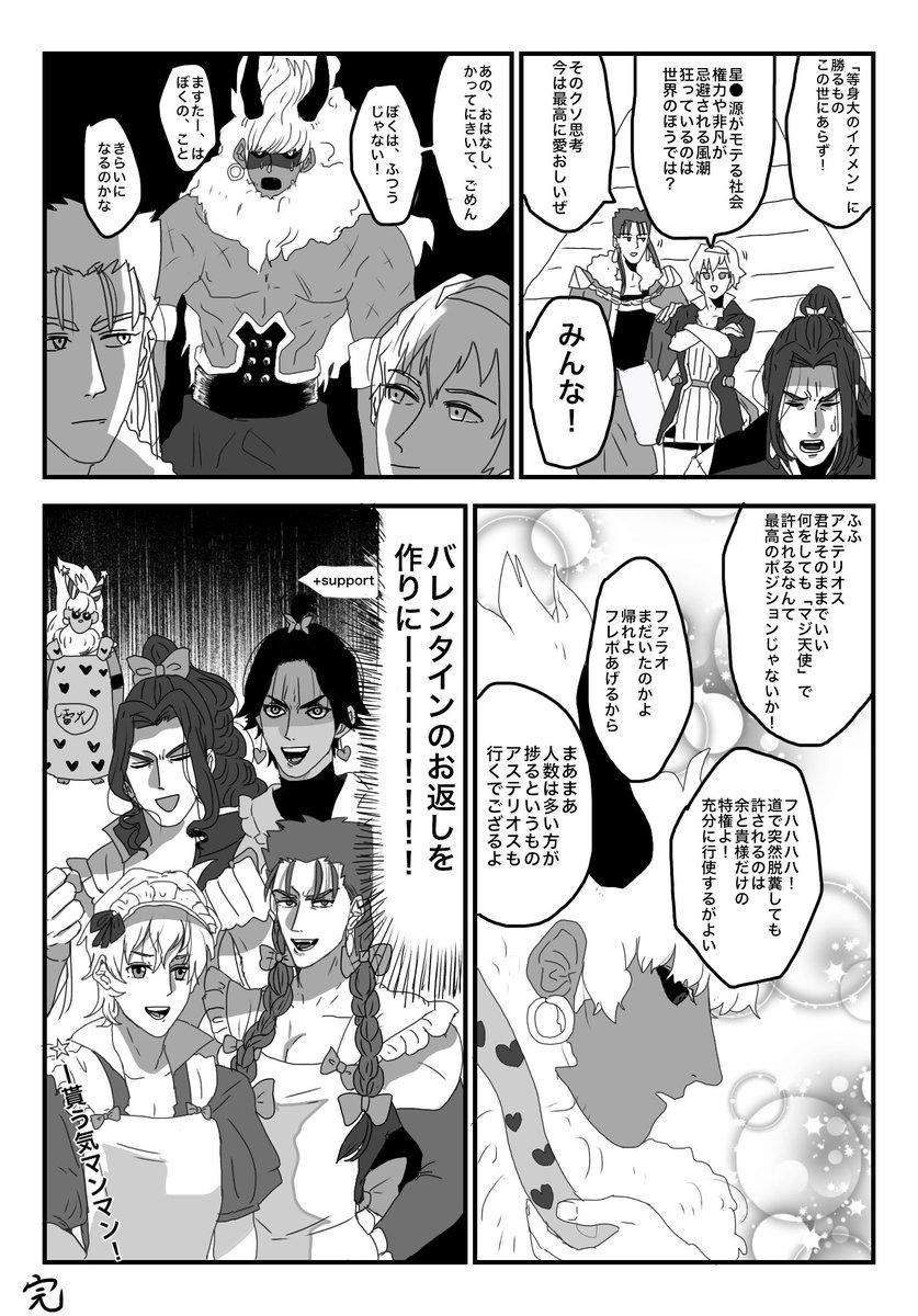fgo漫画 絶叫!!カルデア漢編