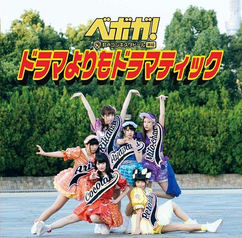 【#オリコン】2/6付デイリーランキング更新!#シングル 1位はベボガ!(虹のコンキスタドール黄組)…