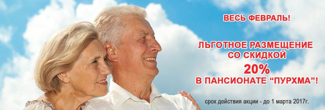 Пансионат для пожилых людей пурхма технология социального обслуживания пожилых и инвалидов на дому